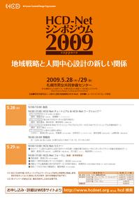 HCDsymposium2009_poster.png